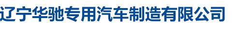 辽宁betway体育手机客户端下载专用汽车制造有限公司