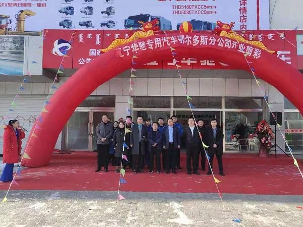 贺辽宁betway体育手机客户端下载专用汽车制造有限公司鄂尔多斯分公司成立